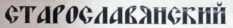 Старославянский 9