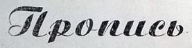 Пропись 15