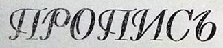 Пропись 16